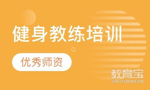 深圳学习健身教练的学校