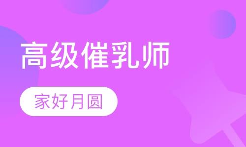 北京专业催乳师技术培训