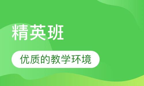 天津小托福班