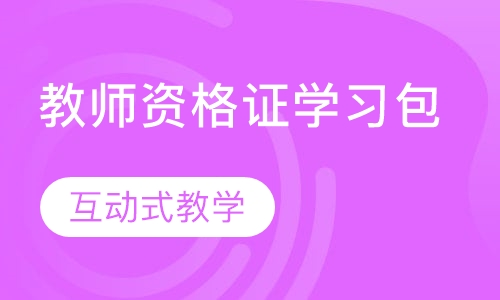 广州教师从业资格证培训