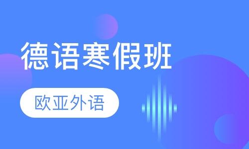 武汉学西班牙语口语