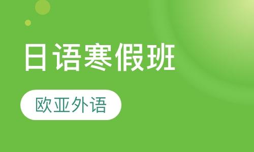 武汉日语培训一对一