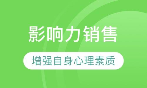 广州销售执行力培训
