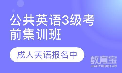 杭州成人英语强化班