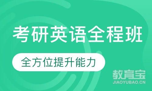 广州考研数学辅导班