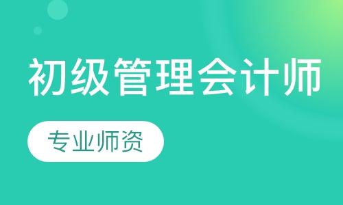 六安企业财务管理培训