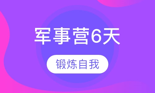 北京学生军事夏令营