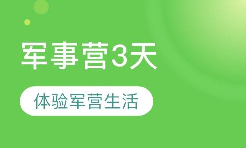 北京军事夏令营小学生