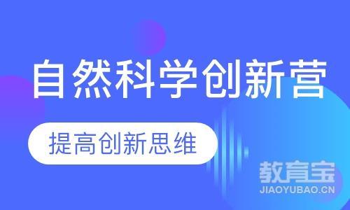 北京冬令营学校