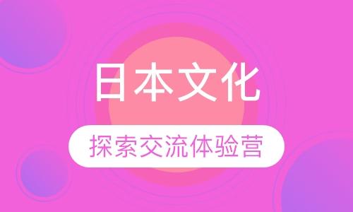 北京寒假冬令营