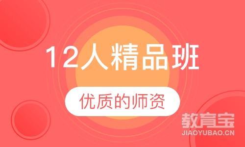 天津英语口语学习班