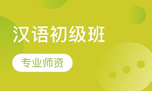 深圳汉语企业培训