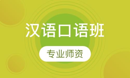深圳现代汉语培训中心