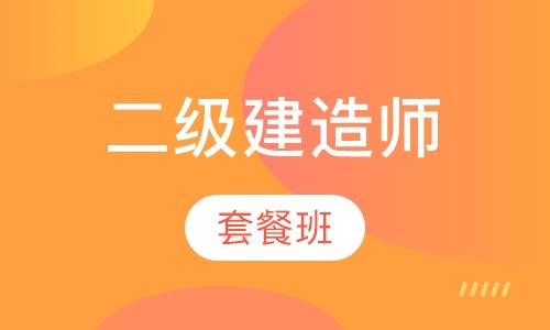 武汉二级建造师的考试时间