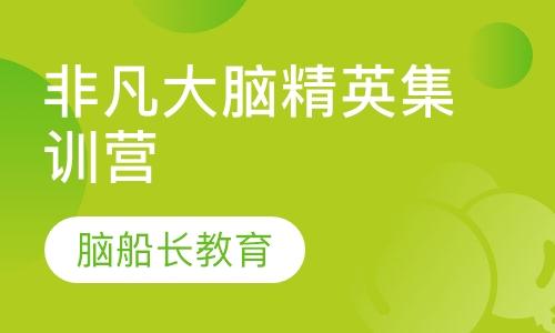 广州青少年国学冬令营