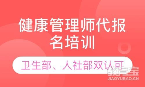 杭州健康管理师资格培训