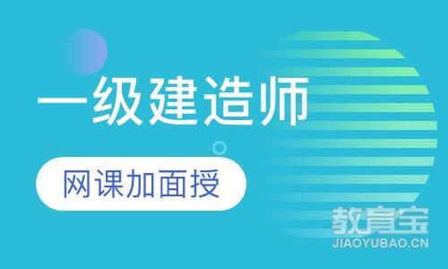 广州二级建造师考前辅导