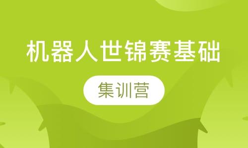 北京机器人学习班
