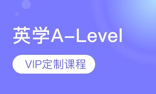 北京a-level培训机构