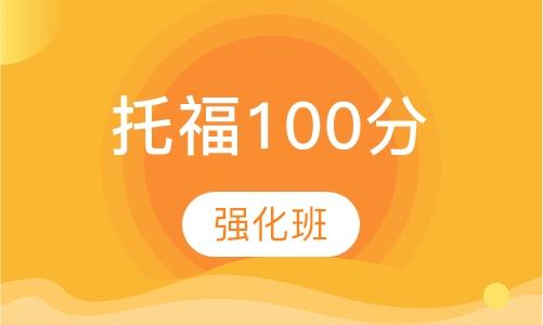 北京托福零基础班