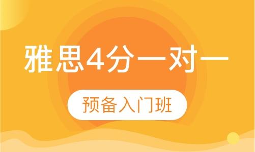 北京雅思英语培训课程