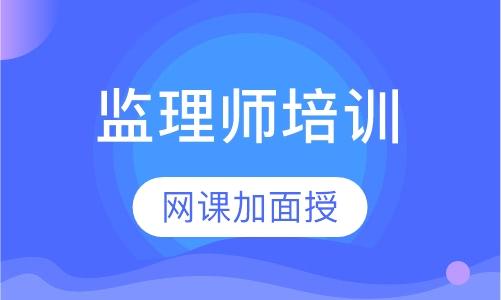 广州注册监理工程师辅导班