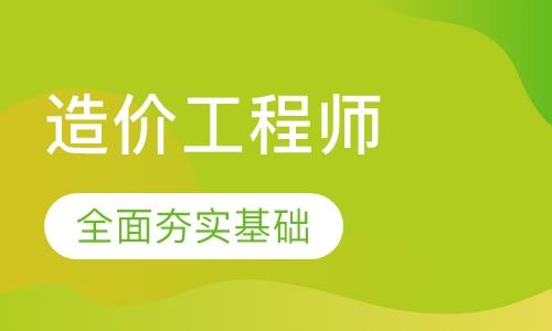 广州注册造价工程师课程