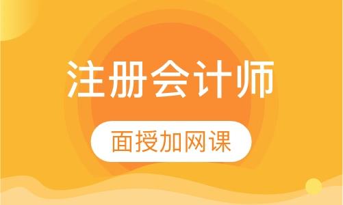 广州cpa基础班