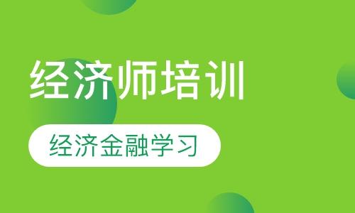 广州初级经济师考试辅导