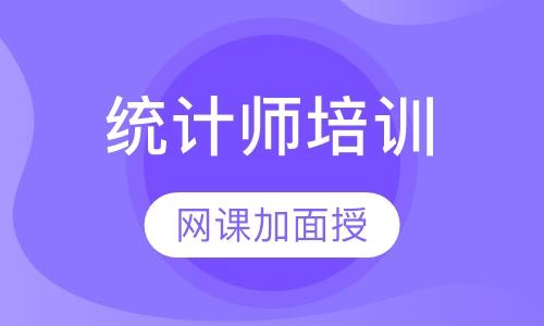 广州统计师补习