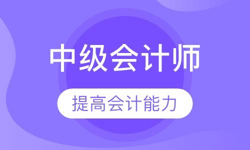 广州会计从业考试培训