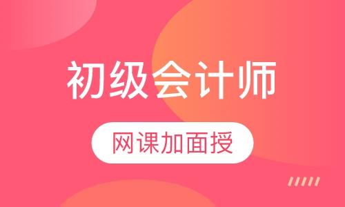 广州会计从业培训
