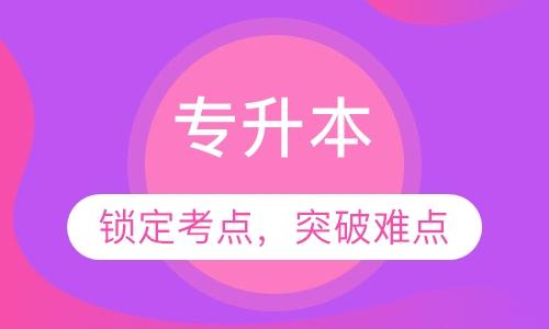 广州成考辅导机构
