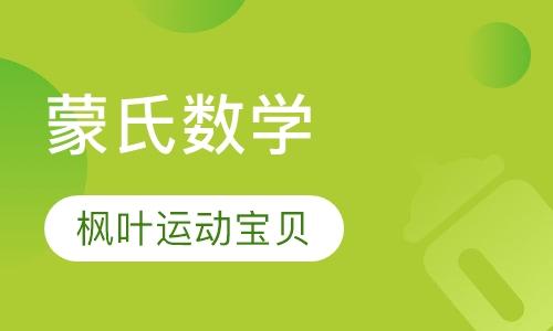 武汉蒙氏培训机构