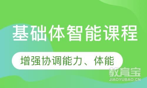 武汉早教学校