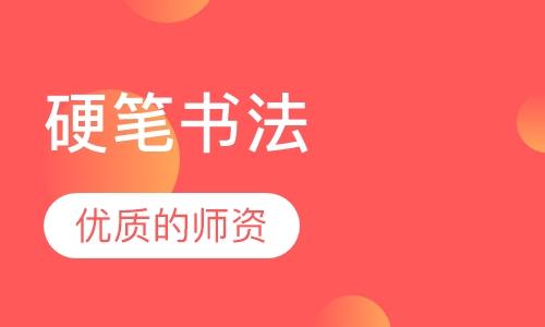 天津毛笔书法培训班