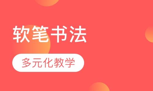 天津硬笔书法培训班
