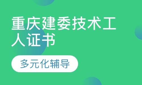 重庆二级建造师补习班