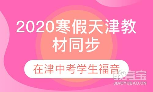 天津中考培训中心