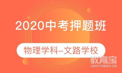 天津中考培训机构