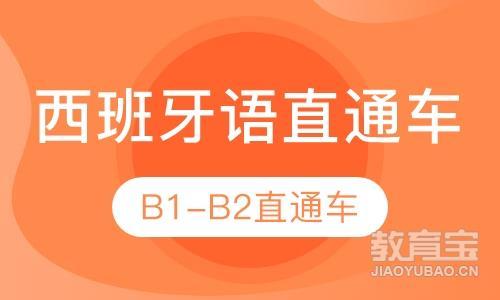 北京快速学西班牙语