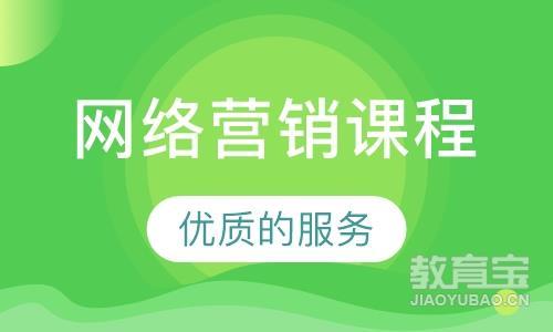 天津网络营销短期培训班