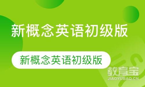 济南新概念英语培训机构