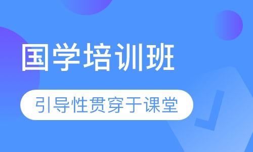 上海国学教育培训机构