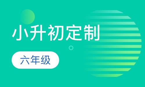 郑州小升初补习学校