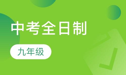 郑州中考考前辅导班