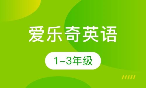 郑州少儿外语培训机构