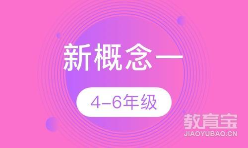 郑州新概念英语班