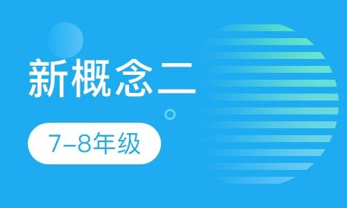 郑州新概念英语三册培训
