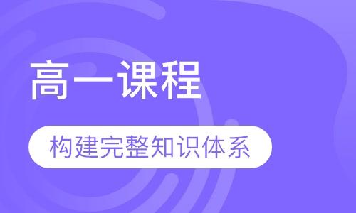 郑州高二课程补习班